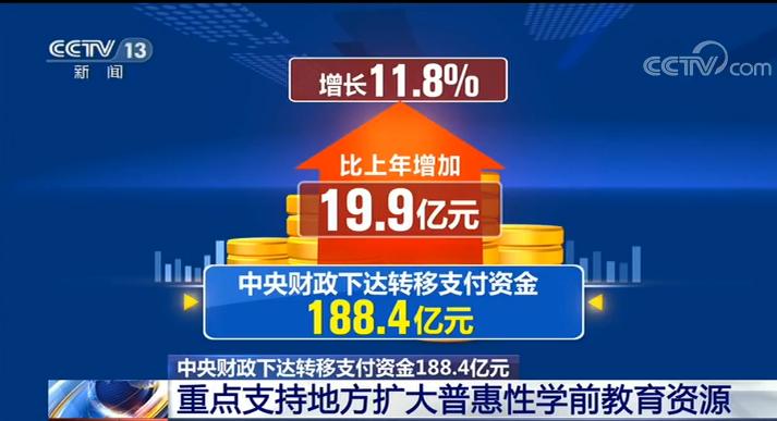 中央财政下达转移支付资金188.4亿元 比上年