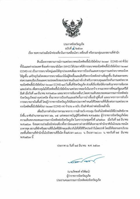 泰国旅游胜地普吉岛实施宵禁