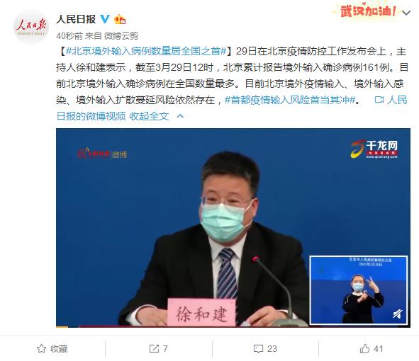 北京疫情发布会:北京境外输入病例数量居全国之首
