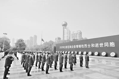 湖北省暨武汉市深切悼念新冠肺炎疫情牺牲烈