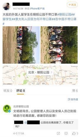朝阳公园外国人不戴口罩扎堆聚餐回应:劝离疏散