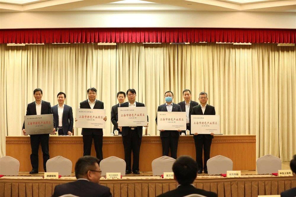 5个生物医药产业特色园区授牌 未来5年上海还将新增1.2万亩空间向全球招商