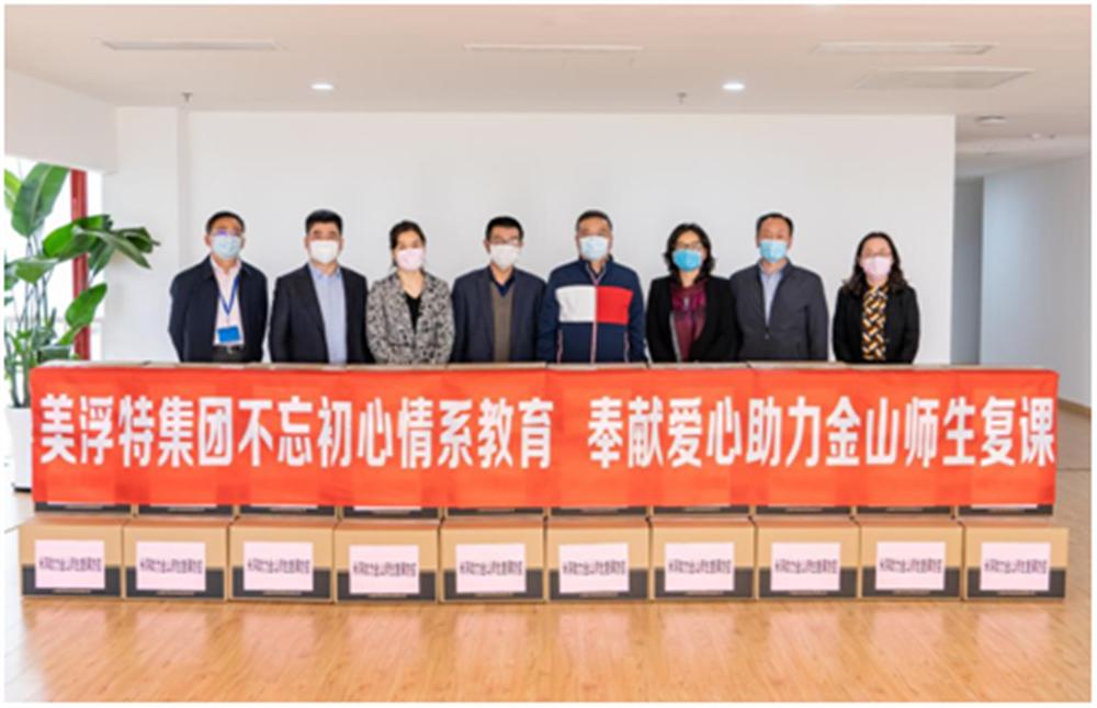沪爱心企业向564所学校22万师生捐赠防疫物资