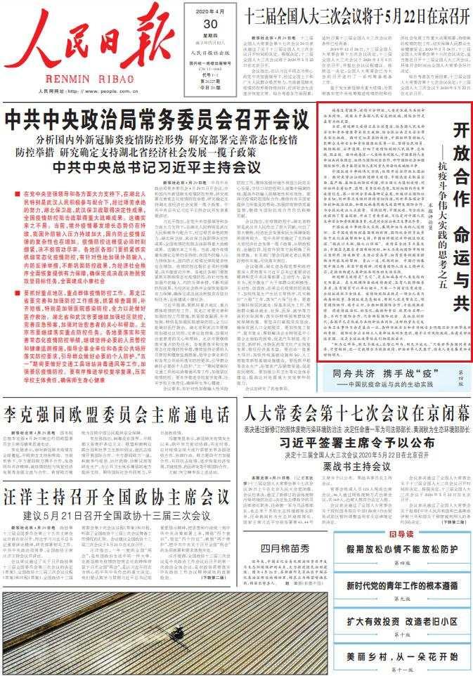 人民日报:开放合作 命运与共——抗疫斗争伟