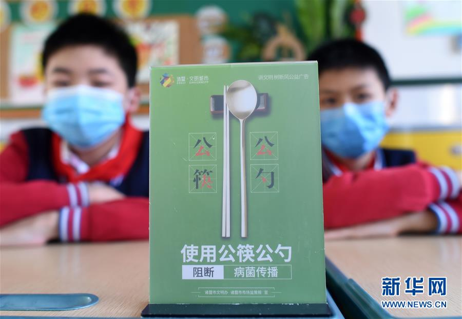 使用公筷公勺 从小抓起