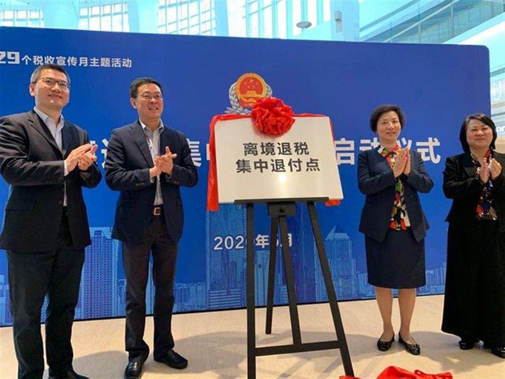 上海率先試點離境退稅集中退付:即買即退,直接