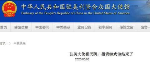 崔天凯在美媒呼吁结束指责游戏 外国网友斥
