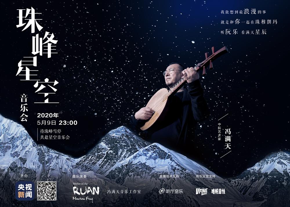 今晚,冯满天要在珠峰开音乐会,和珠峰说说悄悄