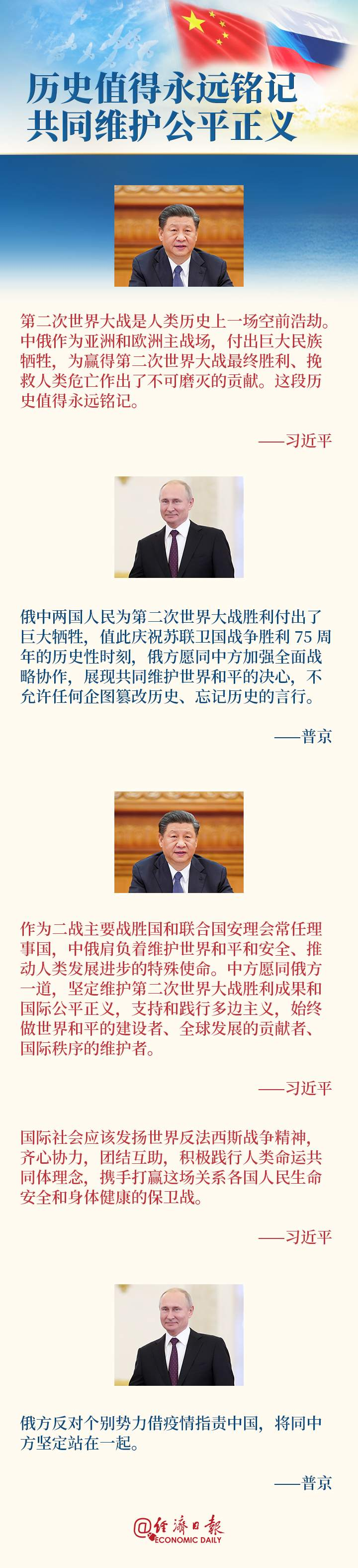 """e学习 两月三通话,中俄两国""""坚定站在一起"""""""