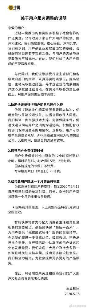 东方网丰巢致歉调整服务:免费保管延长到18小时 符合条件送会员