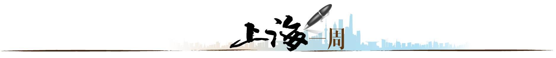 【上海一周】全国两会前,上海的几个特别气象
