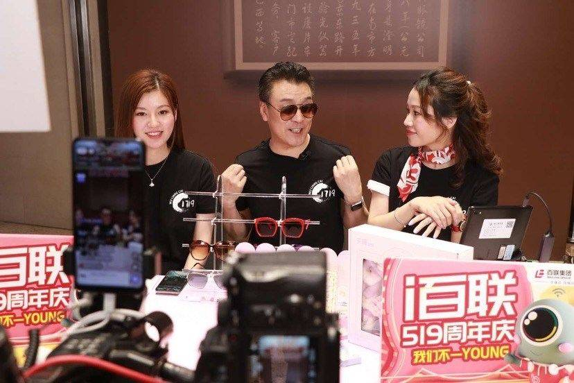五五购物节 柜姐、总裁齐上阵,上海老牌商业进军电商直播