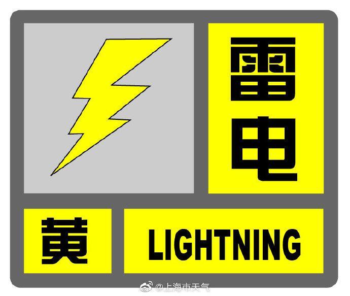 上海中心气象台发布雷电黄色预警信号 预计 将有短时强降水、小冰雹