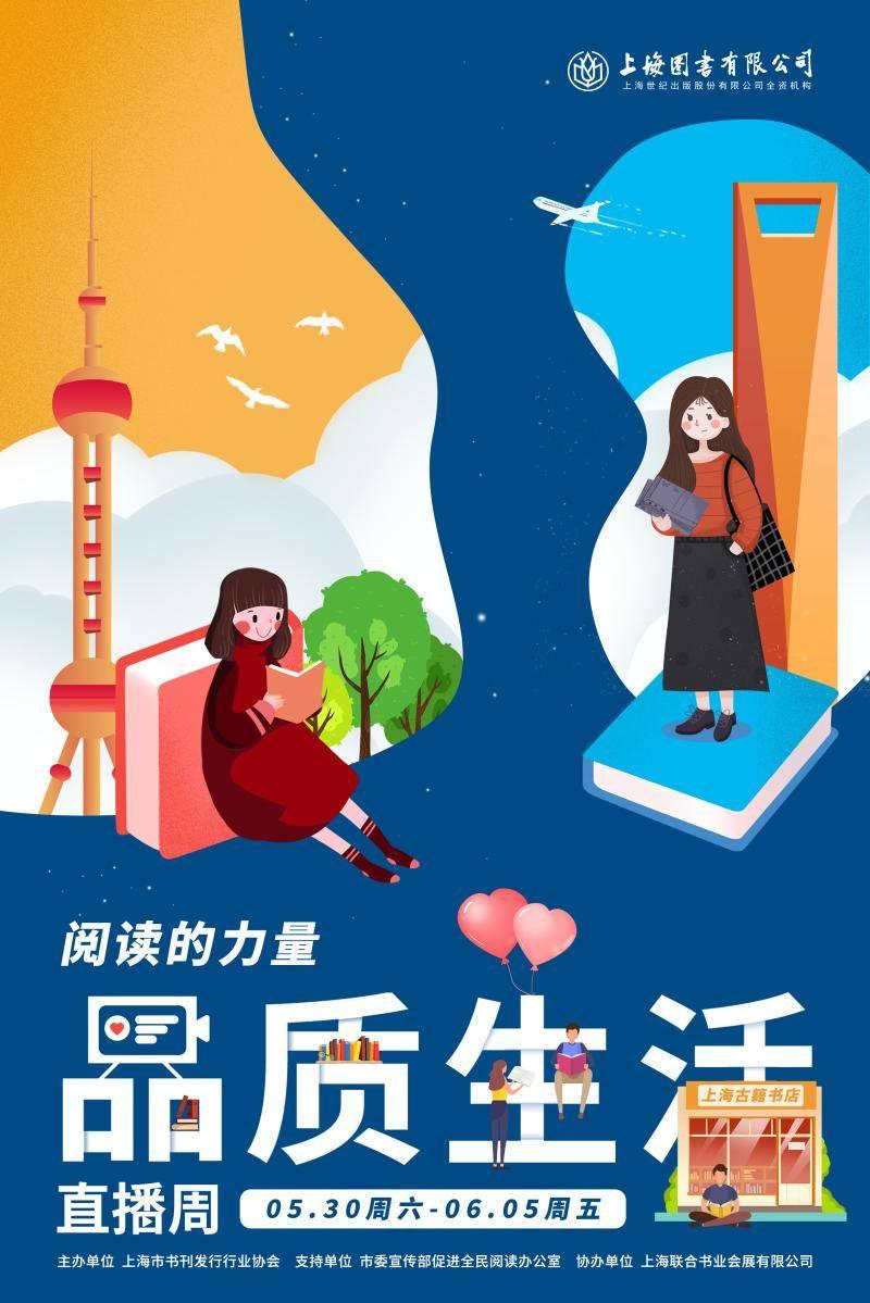 """书香最有品!上海网红书店、精品出版加入""""品质生活直播周"""""""