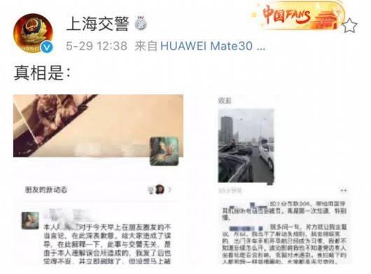 """开车使用手机导航被上海交警处罚?还有流动测波车?官方""""辟谣""""被吐槽"""