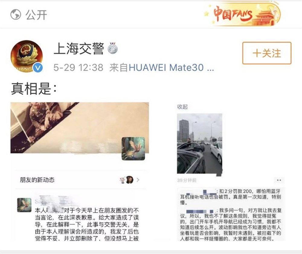 上海交警有移动测流车?车内开手机导航会被处罚?真相来了!