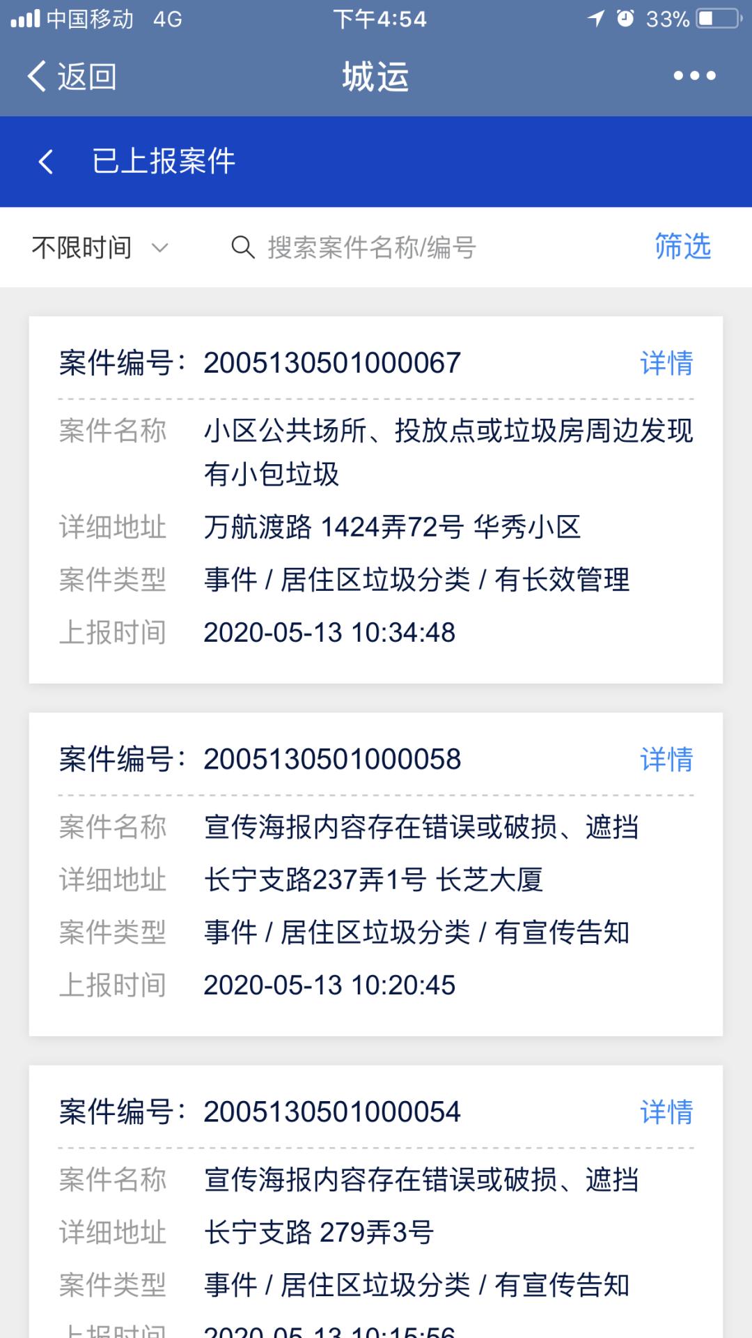 居家隔离过后,200个闲置门磁何去何从?上海这个街道火速派上了新用场