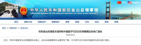 中领馆:未接到中国留学生在西雅图自杀身亡报