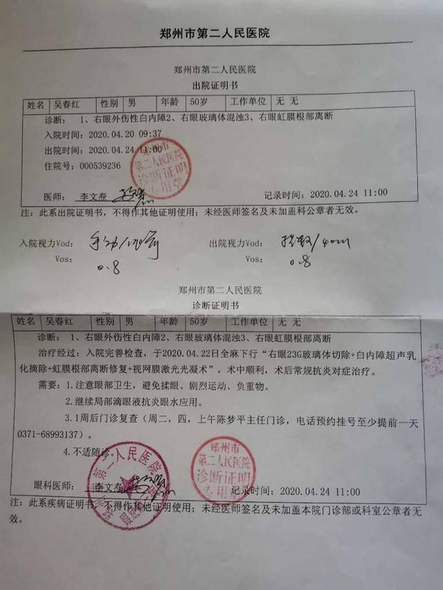 """河南""""吴春红投毒杀人案""""改判无罪 欲申请1872万国家赔偿"""