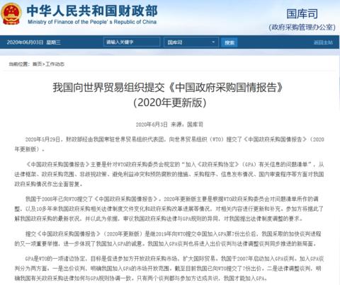 我国向世贸组织提交《中国政府采购国情报告