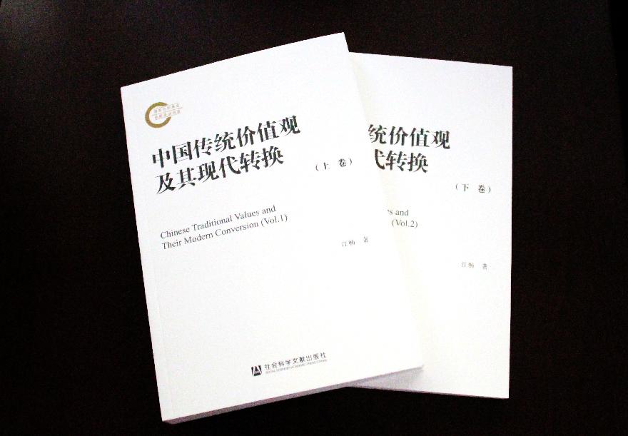 《中国传统价值观及其现代转换》出版