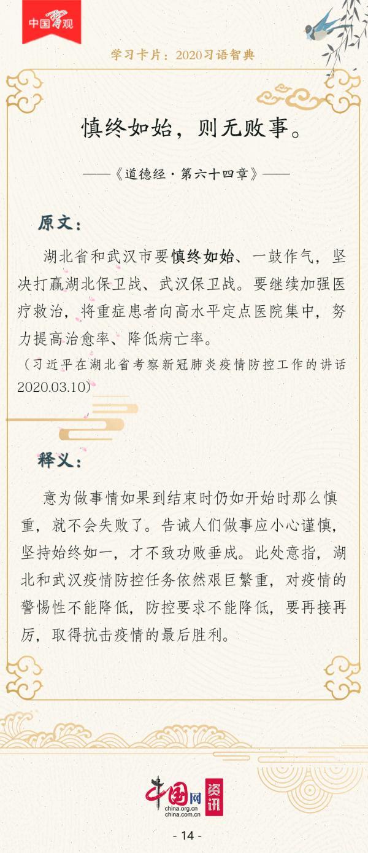 2020习语智典(07):「慎终如始」「投桃报李」