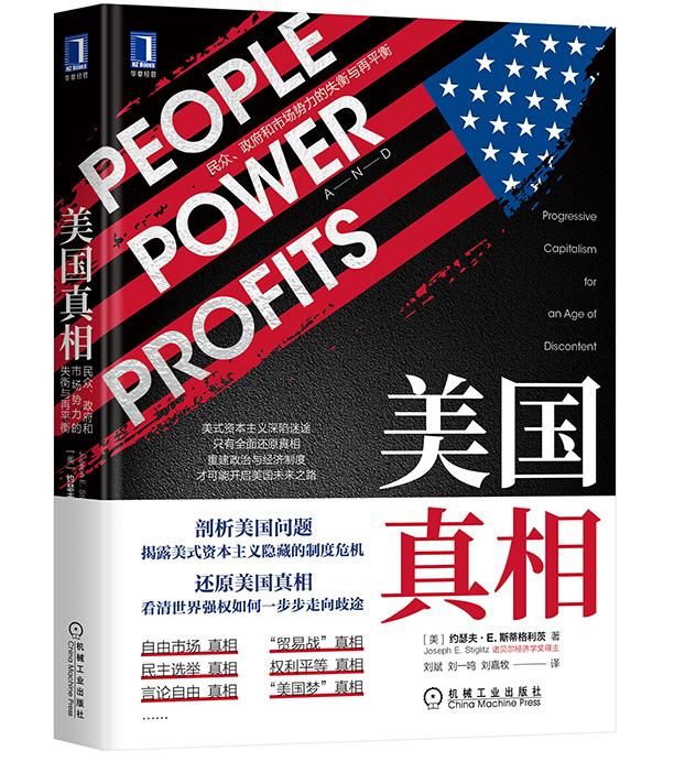 诺奖得主斯蒂格利茨新书《美国真相》中文版面世