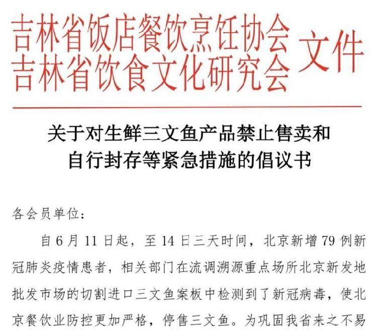 《【杏耀时时彩登陆】遭14地紧急下架,三文鱼是否传播病毒?还能放心吃吗?》
