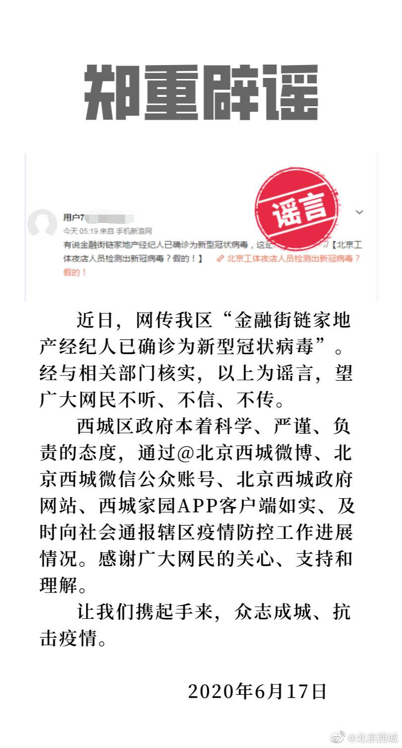 《【杏耀平台手机版登陆】网传北京西城区金融街链家地产经纪人已确诊?假的》