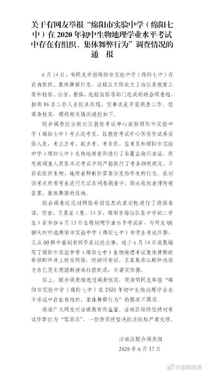 《【杏耀平台登录入口】绵阳七中地理生物中考被指集体舞弊 官方:不属实》