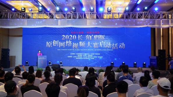 《【杏耀时时彩登录】2020长三角白暨豚原创网络视频大赛在宁启动》