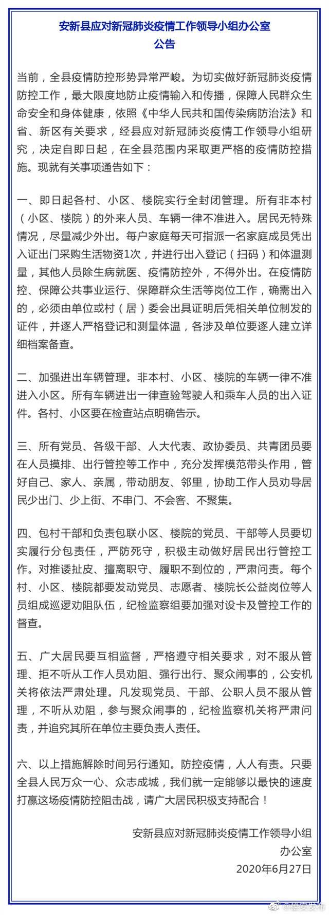 《【杏耀平台手机版登陆】雄安新区安新县发布疫情防控最新公告:即日起各村、小区、楼院实行全封闭管理》