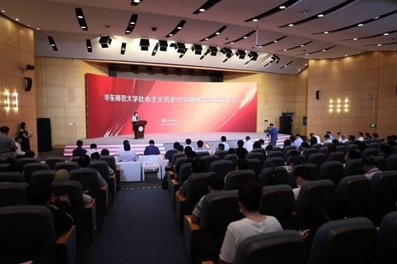 """华东师范大学社会主义历史与文献研究院成立,将建设""""四史""""研究高地"""