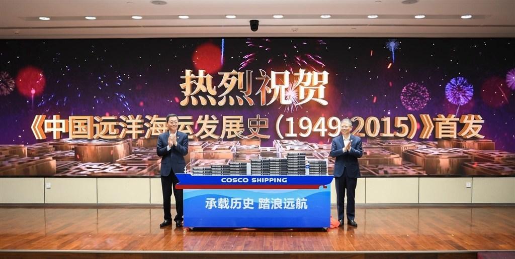 首度全景展现新中国远洋海运发展恢宏历程