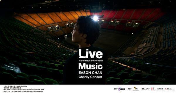 7月11號陳奕迅將辦2場線上演唱會