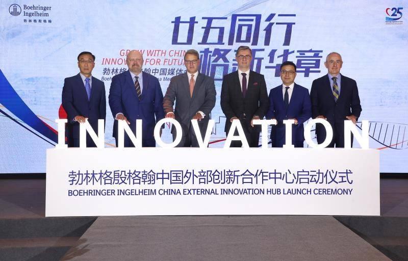 跨国药企在华首个外部创新合作中心在沪启动