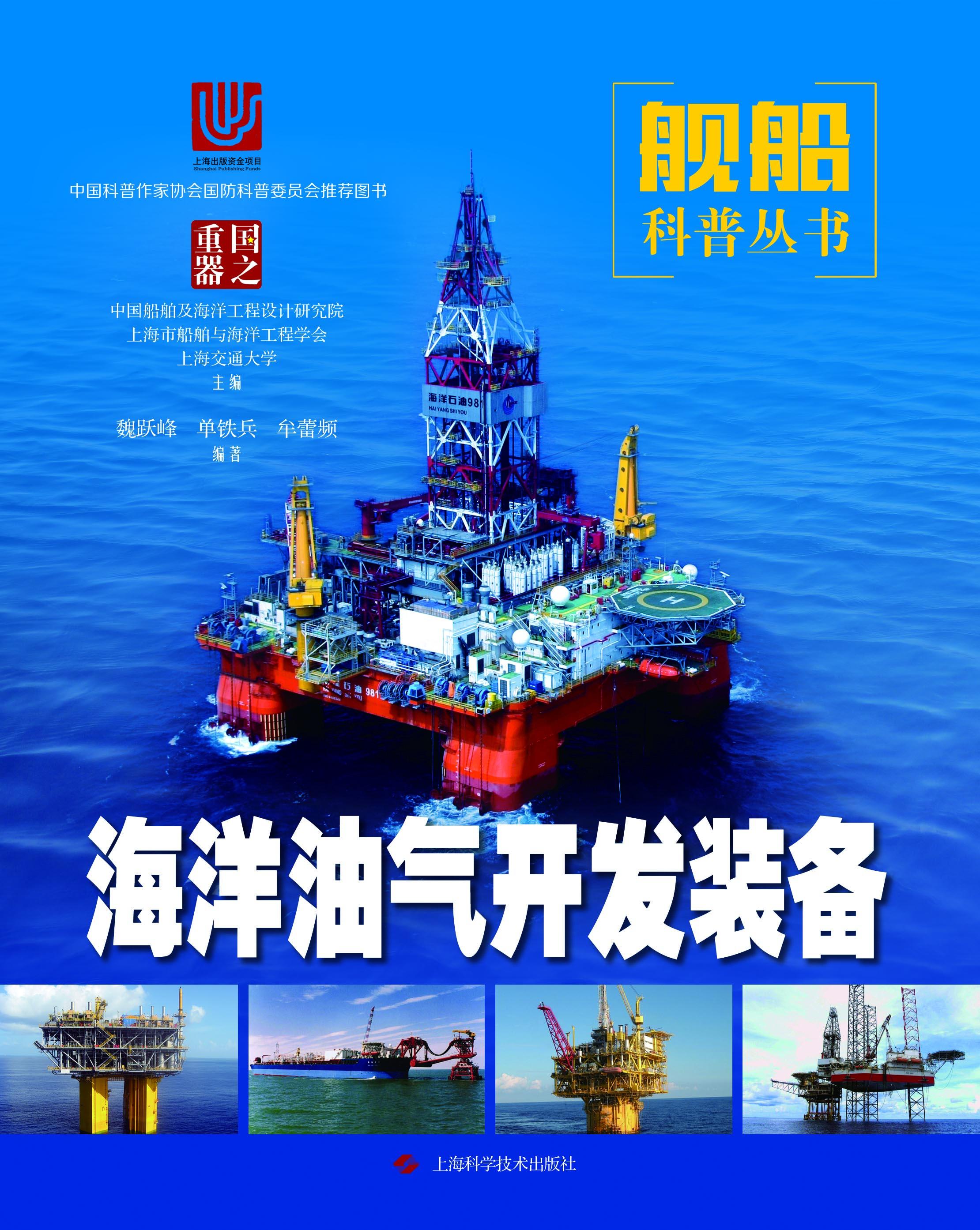 我国首套全谱系舰船科普丛书出版,解读航母等19种舰船