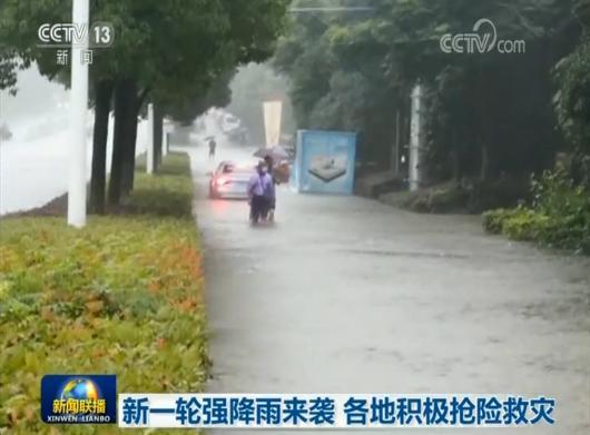 《【杏耀平台登录地址】新一轮强降雨来袭 各地积极抢险救灾》