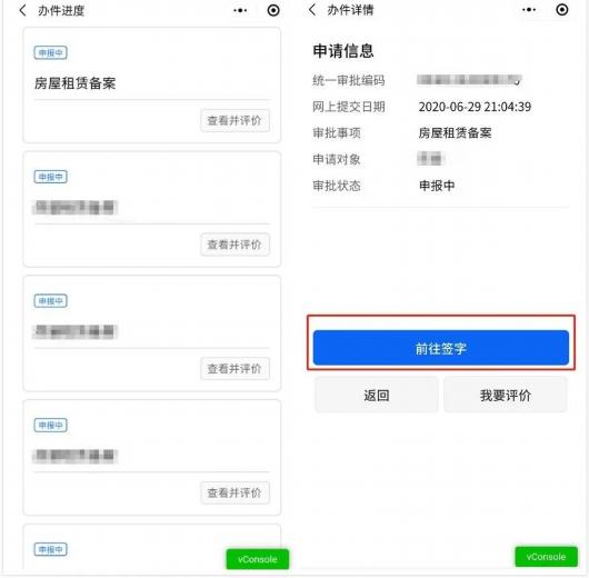 """沪住房租赁合同网签备案可""""零跑动""""在线办理!来看攻略→"""