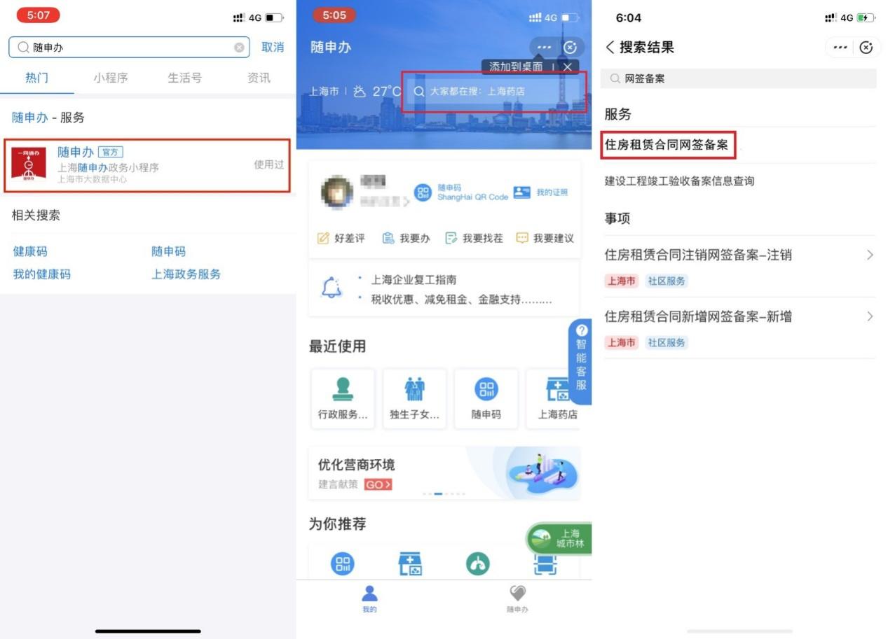 上海办租房合同网签备案不用再跑腿,一部手机就够了