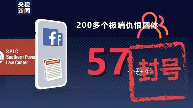 """《【杏耀注册登录】脸书宣称""""包容""""又滋生仇恨 750多家知名企业""""翻脸""""?》"""