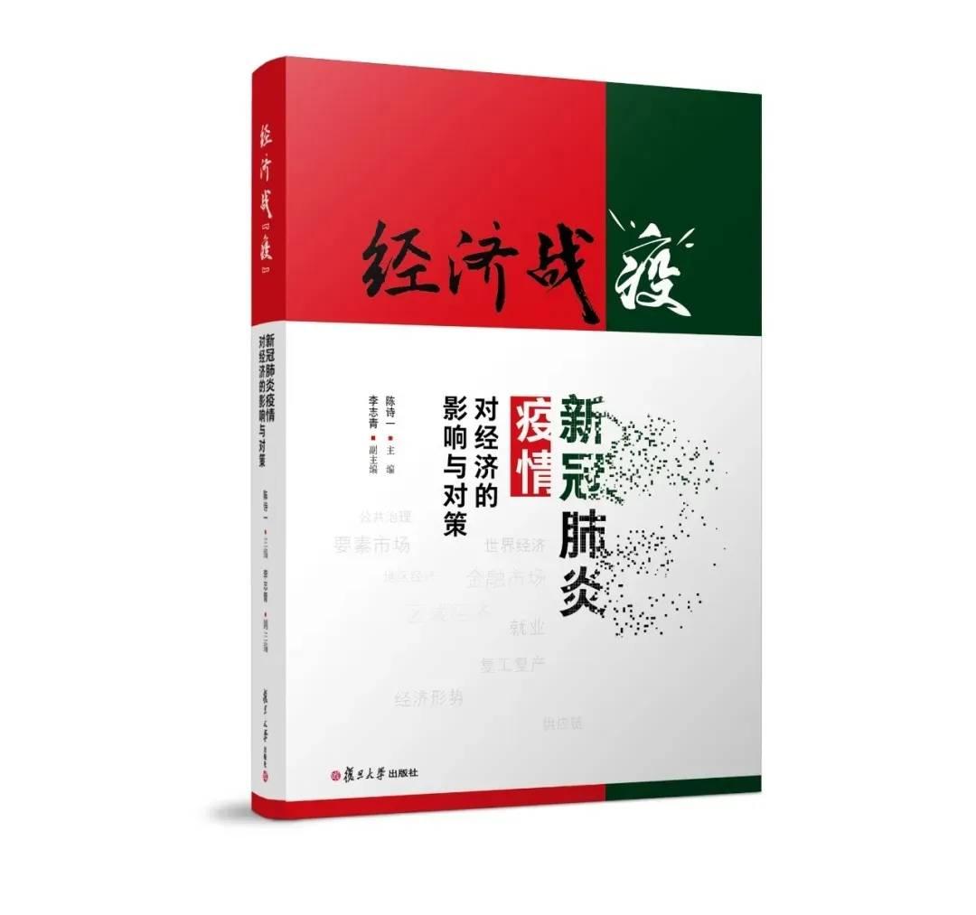 """聚焦新冠肺炎疫情,国内首部经济智库成果《经济战""""疫""""》发布"""