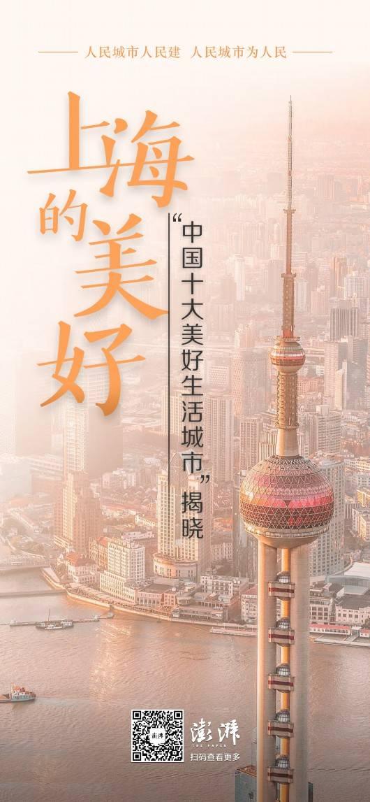 """上海何以成为""""中国十大美好生活城市""""?因为她是人民城市"""