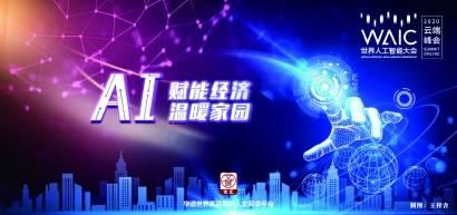 @ALL:盛典就绪,听全球智慧上海声音