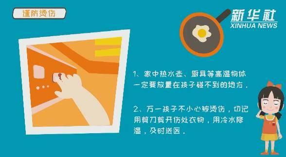 心痛!姐姐夹断17个月妹妹的手指 暑期室内安全隐患要注意这些