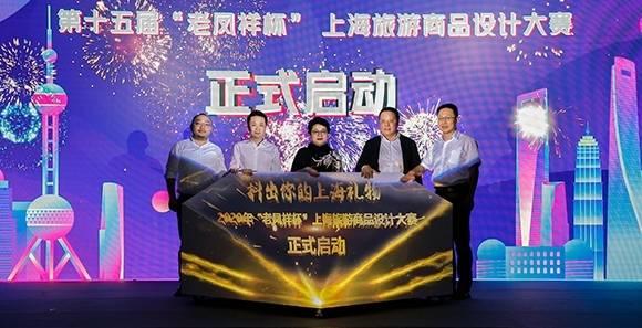 """秀""""心意""""视频,作""""上海礼物推荐官"""" 上海旅游商品设计大赛启动"""