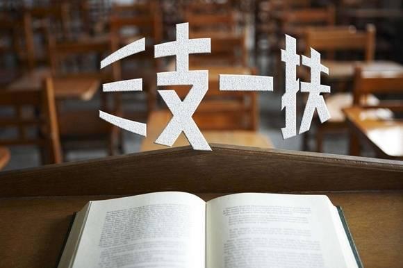 """2020年上海市高校毕业生从事""""三支一扶""""计划 7月13日起报名"""