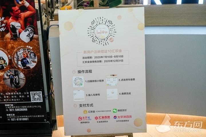 """""""首店经济""""扎堆徐家汇 2020首店新店发布季火热开启"""