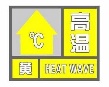 上海中心气象台12日11时35分发布高温黄色预警信号