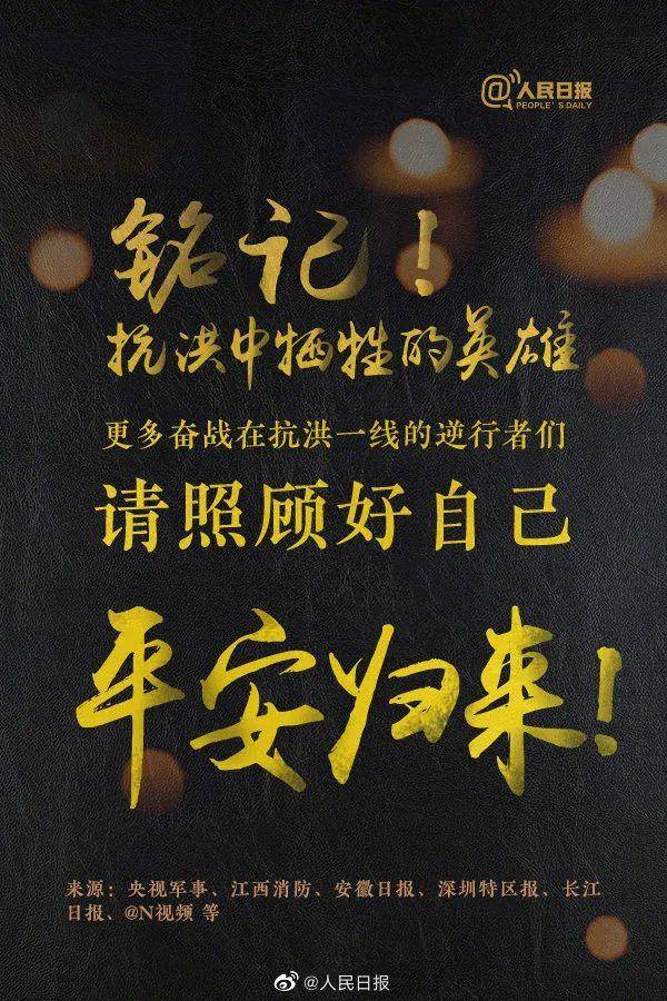《【杏耀平台登录地址】铭记!他们的生命定格在抗洪一线!》